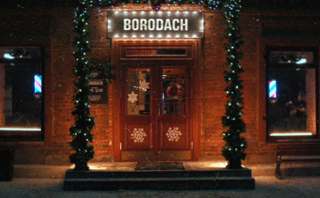Бородач - новый год